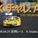 ツーリングKチャレA 2019/04/21定例レース