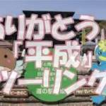 平成元年の桜~平成(へなり)へツーリング! Kawasaki ZX14r (ZZR1400Performance Sport)