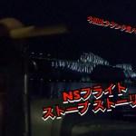 NSフライト ストーブ ストーリー 東京ゲートブリッジ  #キャンプ#ストーブ#癒し#東京ゲートブリッジ