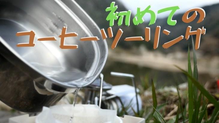 【モトブログ】初めてのコーヒーツーリング【プチキャンプ】
