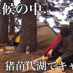 【 風キャンプ 】悪天候の中 猪苗代湖 で キャンプ【雨キャンプ】