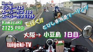 とびしま海道ツーリング 大阪→ 小豆島 #モンキー125#スーパーカブ110#スーパーカブC125#Z125PRO