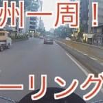 【2019】9泊10日 九州一周ツーリング 1日目 (大阪〜北九州)