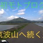 2019GW後半のご近所ソロツーリング 筑波山へ続く道 CBR250RR mc51