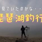 【奥琵琶湖/北湖/沖島】ゴールデンウィークの青柳キャンプ場に泊まりながらバス釣り#26