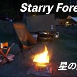 ②星の降る森 減量後のご褒美キャンプめしとキャンプでの夜、朝の過ごし方。BODYMAKEキャンプ《レッサー》