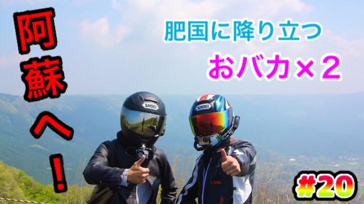 【超絶大絶景】阿蘇・高千穂ツーリング DAY1 その1【モトブログ】GSX-R750 K6