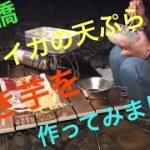 小倉橋で夕方からDayキャンプ🏕をしてみました!