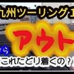 【モトブログ★022】ハーレー GW九州ツーリング1日目 出だしからアウトです!!