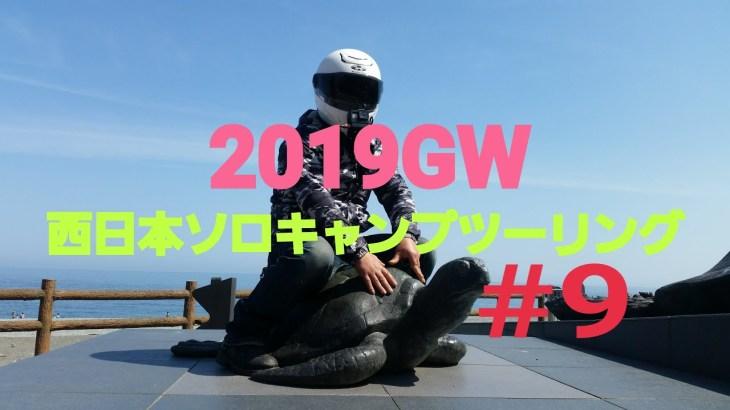 ORDC MotoVLog 2019GW西日本ソロキャンプツーリング#9