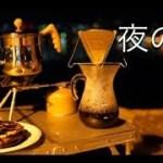 港でコーヒーと黒焦げのアレを食べる【アウトドア】