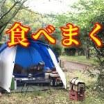 新元号 令和初日にキャンプ/キャンプ場に集まりキャンプ料理を大食い