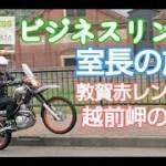 ビジネスリンクス #名古屋 室長の旅 越前岬・敦賀赤レンガ倉庫ツーリング