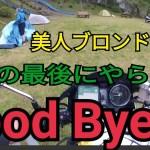 【バイク旅】③終 ソロキャンプツーリングの終わりと僕も終わり編