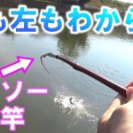 釣り初心者がダイソーの竹竿を持って1人で川へ出かけたら…
