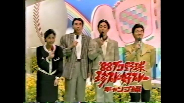 1988.03.xx 生放送スペシャル!'88プロ野球珍プレー好プレー キャンプ編 (島田紳助・とんねるず)