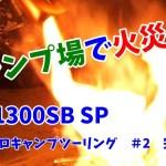 イタコのソロキャンプツーリング#2 完ソロ CB1300SB SP【モトブログ】