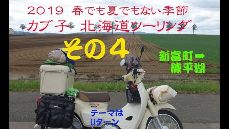 2019 !=春夏 北海道カブ子ツーリング その4 新富町から糠平湖