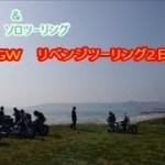 『ソロキャンプ&ソロツーリング』2019GW リベンジツーリング2日目編