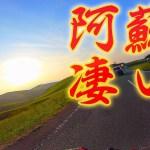 九州ツーリング#5|阿蘇の絶景がすごい(語彙力)|杖立温泉 〜 大観望【モトブログ】