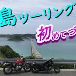【BanksyRiders】角島ツーリング‼ 初めてづくし!#36【CB400FOUR】【ドラックスター改】【モトブログ】
