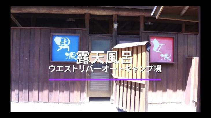露天風呂 ウエストリバーオートキャンプ場 Campism