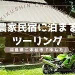 農家民宿に泊まるツーリング『ゆんた』福島県二本松市 FUKUSHIMA NIHONMATSU 『YUNTA』