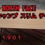 【キャンプテーブル】THE NORTH FACE キャンプスリムテーブル 2019新作