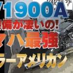 【激レア】ガチお勧めアメリカン!ヤマハXV1900ストラトライナー!ツーリング仕様!車両紹介動画!フリーダムデュアルマフラーサウンド!