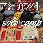 ソロキャンプギア紹介【令和初ソロキャン】in 国分キャンプ海水浴場