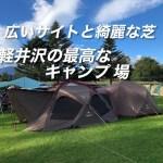 最高なキャンプ 場 軽井沢キャンプ クレスト