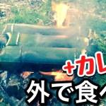 焚き火でアウトドア料理【竹で炊飯&カレー】
