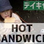【デイキャンプ初心者】〜ホットサンドを作って食べる〜デイキャンプ料理