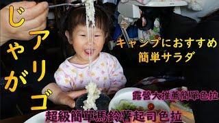 youtuber流行り じゃがアリゴ  キャンプに簡単でポテイトサラダ 日本網紅美食 馬鈴薯起司色拉  兩種食材 一杯熱水5分鐘 JapaeseYouTuber in Vogue jyagaarigo
