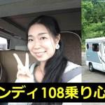 【インディキャンプ2】一般道と高速道路でのインディ108の乗り心地をレビュー