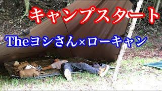 7月 Theヨシさんコラボキャンプ 前編 源流野営地でDDタープとブッシュクラフト