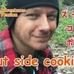 【最終回】小川のほとりでクッキング!【Baby Bear's Adventures EP5】キャンプ飯