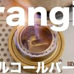 trangiaのアルコールバーナー&ケトルでコーヒーを入れてみます。