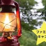ファミリーキャンプ。ビラデスト今津・滋賀県立びわ湖こどもの国。