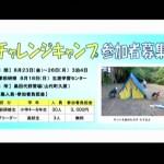 「チャレンジキャンプ」参加者・スタッフ募集(伊万里市青少年センター)