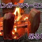 針金ハンガーでベーコン吊るし焼きやってみた 釣りキャンプ