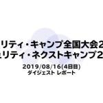 セキュリティ・キャンプ全国大会2019/セキュリティ・ネクストキャンプ2019 ダイジェスト(4日目)