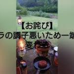 HIBIKI-TAKIBI vol,21 【銀山平キャンプ場に行こう🎵本編】