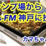 キャンプ場からKiss-FM 神戸に投稿