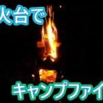 焚き火台でキャンプファイヤーしてみました