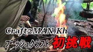 【初心者】ブッシュクラフトキャンプに挑戦!! 焚き火編