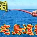 祝!石鯛釣行10回記念〜三宅島編〜①