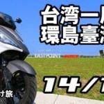 2019 台湾一周(環島臺灣)ツーリング#14