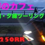支笏湖ツーリング・夕練ツーリング 【モトブログ】#36