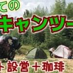 [モトブログ]新型CBR400Rでキャンプツーリングに初挑戦!キャンプ前編